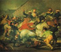 «Второе мая 1808 года»